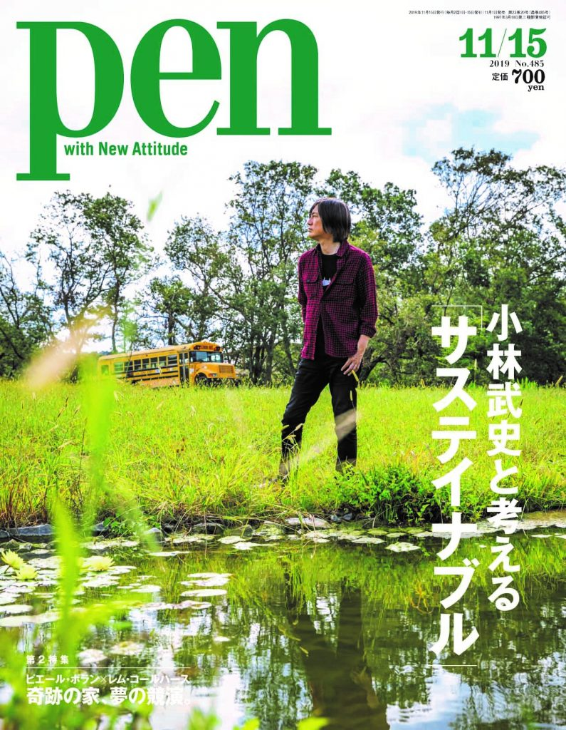Cover of PEN